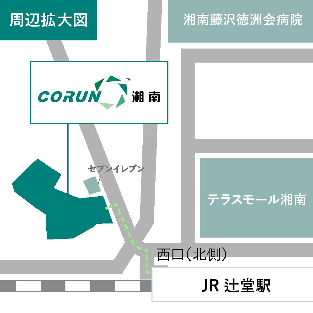 辻堂駅からの道順