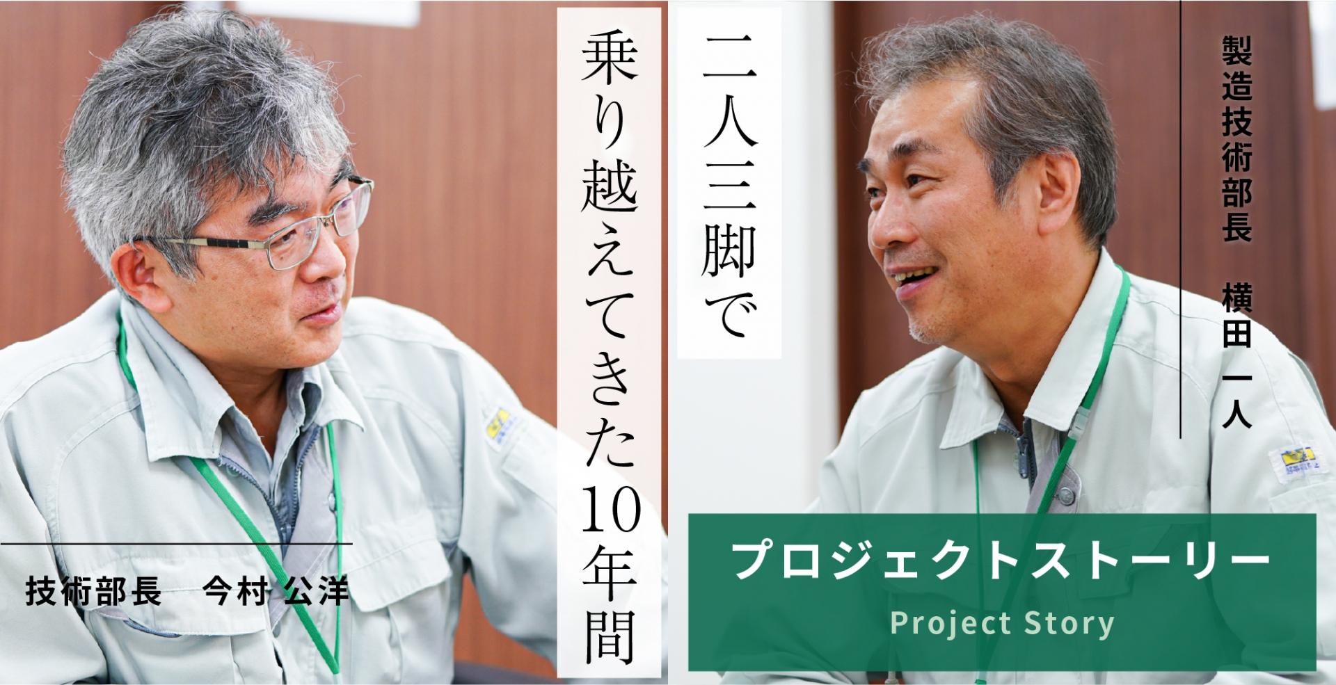 プロジェクトストーリー:二人三脚で乗り越えてきた10年間