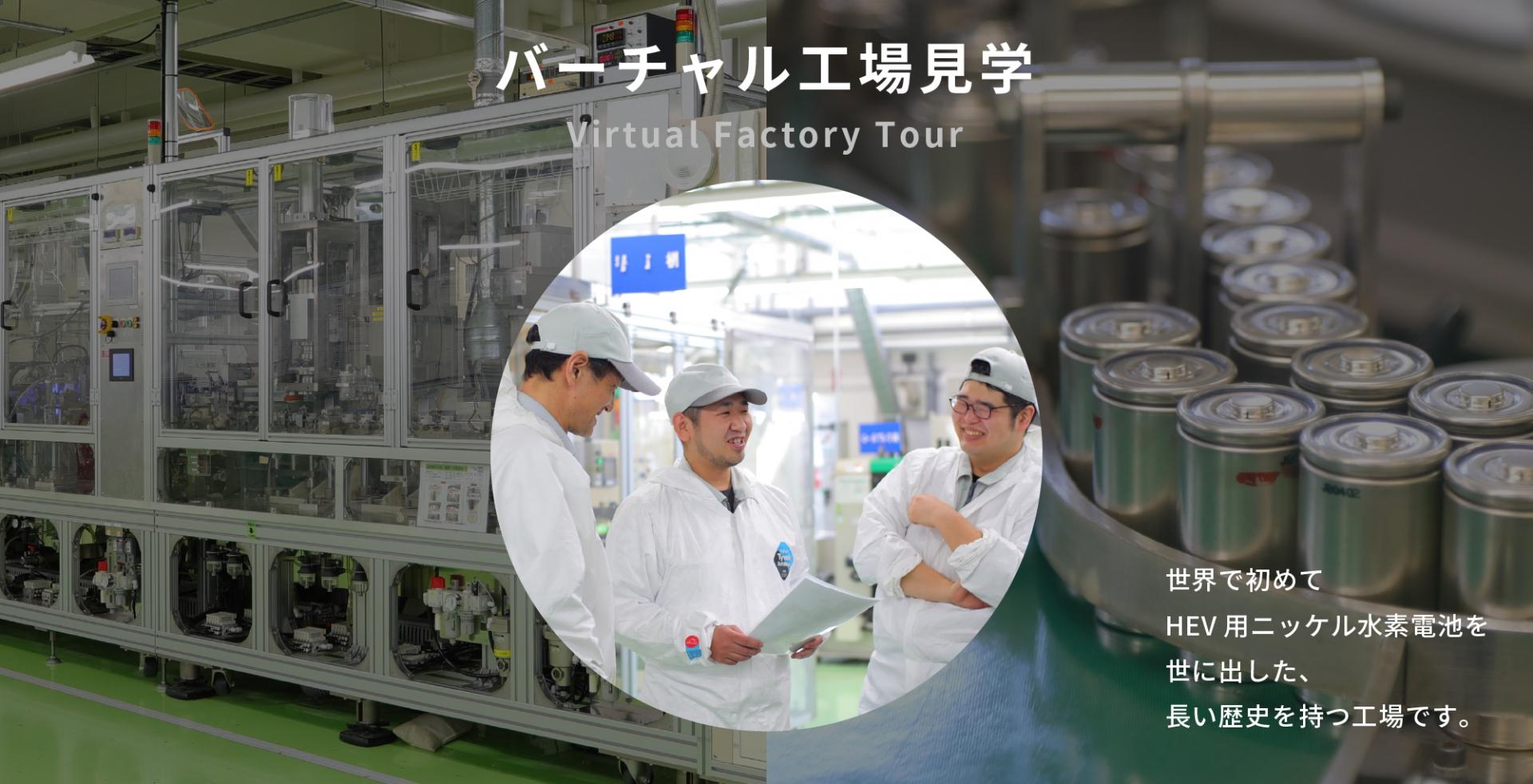 バーチャル工場見学:世界で初めてHEV用ニッケル水素電池を世に出した、長い歴史を持つ工場です