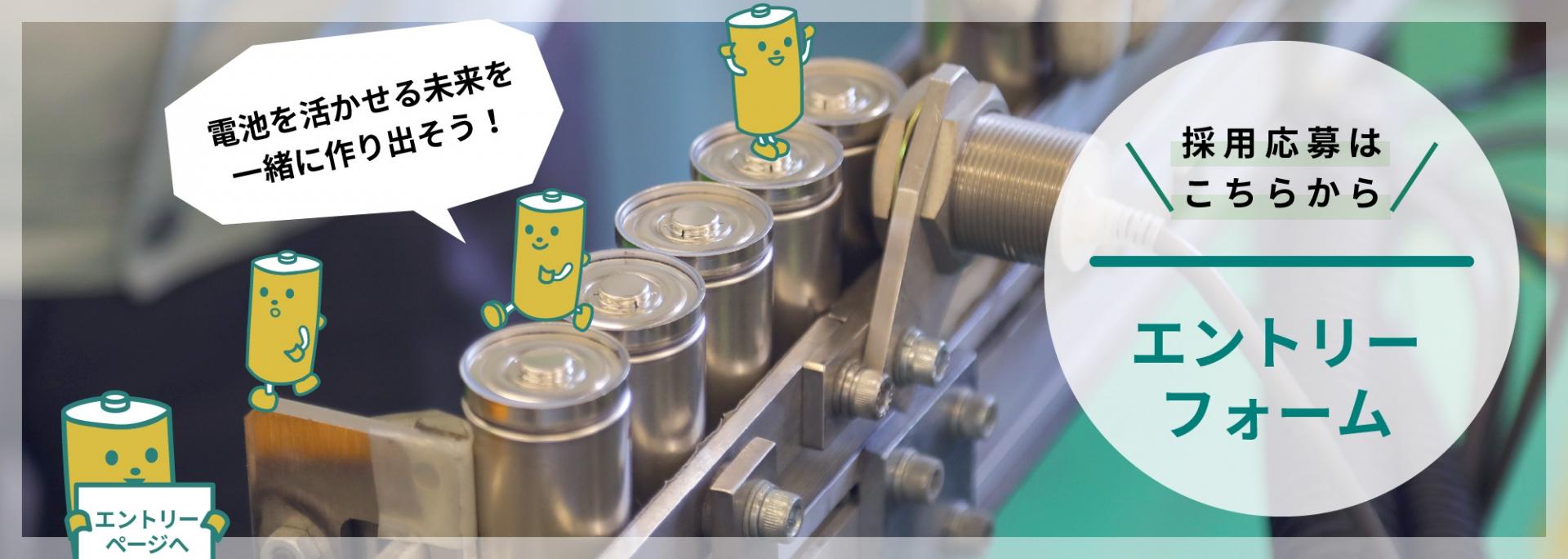 エントリーフォーム:採用応募はこちらから。電池を活かせる未来を一緒に作り出そう!